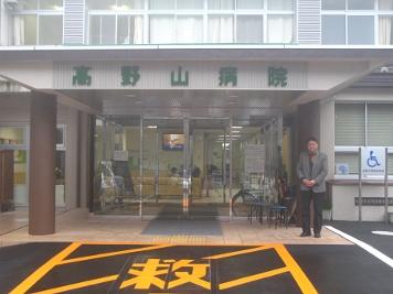 高野山病院