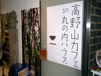 高野山カフェ入り口