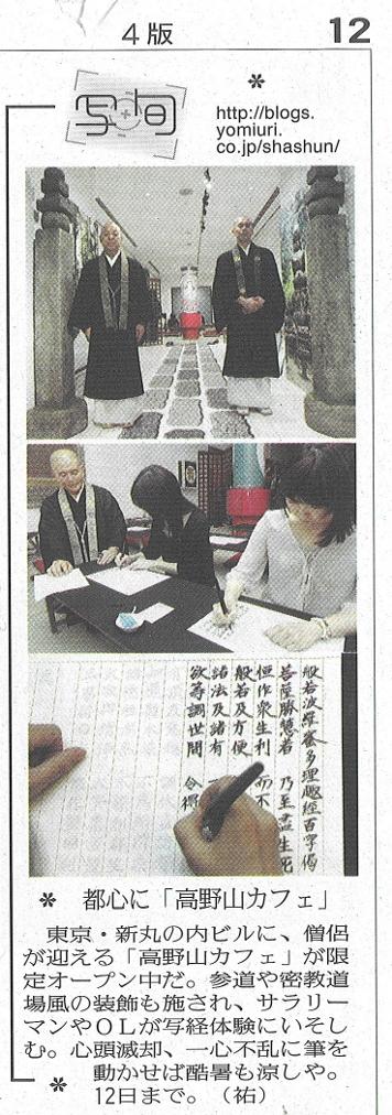 高野山カフェ(読売新聞記事)