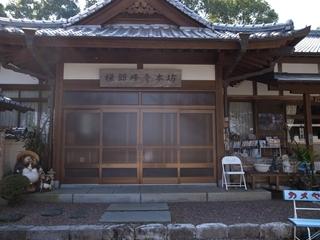 32 禅師峰寺・社務所