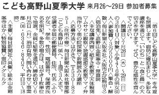 こども高野山夏季大学 来月26~29日 参加者募集
