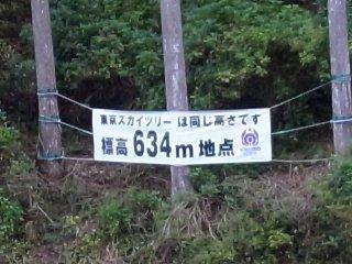 634m横断幕
