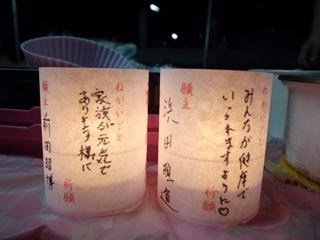 ろうそくまつり2012(祈心灯)