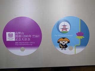 ろうそくまつり2012(うちわ)