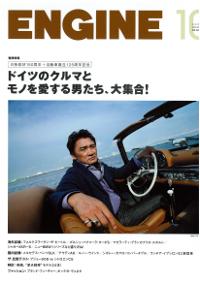 雑誌「ENGINE」表紙