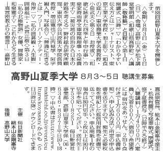 高野山夏期大学 8月3~5日 聴講生募集