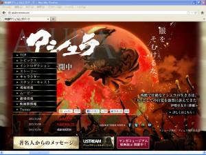 映画「アシュラ」ホームページトップ画像