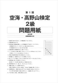 空海・高野山検定 2級試験