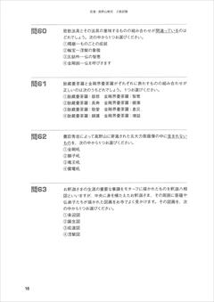 空海・高野山検定 2級試験_p16
