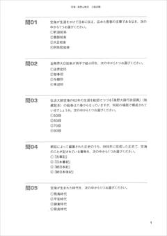 空海・高野山検定 2級試験_p1