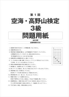 空海・高野山検定 3級試験
