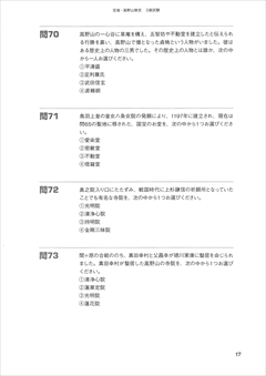 空海・高野山検定 3級試験_p17