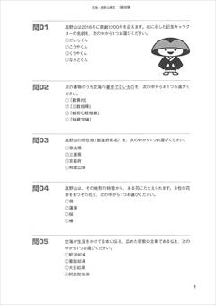 空海・高野山検定 3級試験_p1