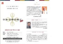 空海・高野山検定パンフレット 1頁