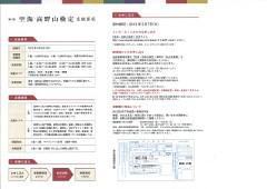 空海・高野山検定パンフレット 2頁