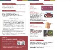 空海・高野山検定パンフレット 3頁