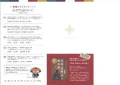 空海・高野山検定パンフレット 4頁