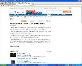 初の高野山検定 延べ1177人が挑戦 和歌山