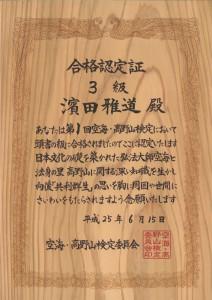 高野山霊木・合格証