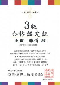 3級合格証書