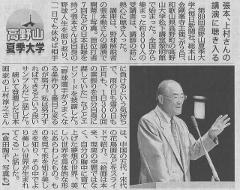 張本、上村さんの講演に聴き入る