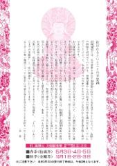 結縁灌頂(10/1〜3)
