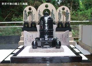 平和の鐘と六地蔵