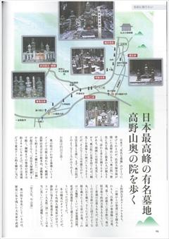 終活読本 ソナエ(2014年春号)p46