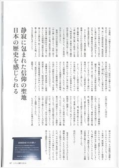 終活読本 ソナエ(2014年春号)p47