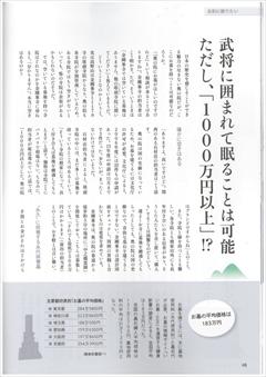 終活読本 ソナエ(2014年春号)p48