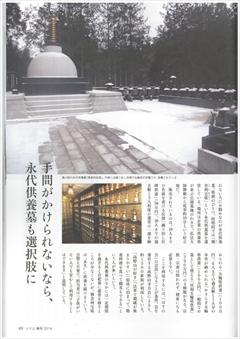 終活読本 ソナエ(2014年春号)p49
