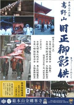 平成26年・高野山旧正御影供ポスター表面