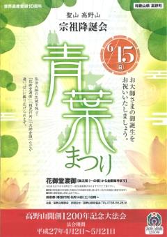 青葉まつり2014パンフレット表