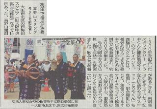 梅田で僧侶法要(毎日新聞)