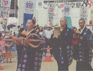 弘法大師ゆかりの仏具を手に進む僧侶たち