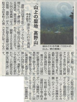 山上の聖地 高野山(毎日新聞)