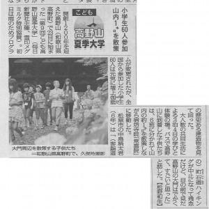 子供高野山下記大学20015