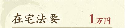 在宅法要1万円