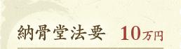納骨堂法要10万円