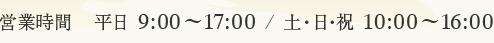 平日9:00~17:00 土日祝 10:00~16:00