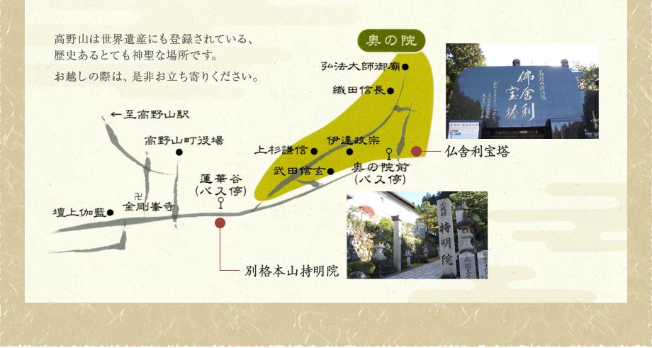 高野山は世界遺産にも登録されている、歴史あるとても神聖な場所です。