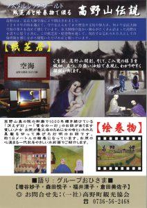 紙芝居と絵巻物で綴る高野山伝説