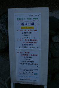 2017高野山青葉祭