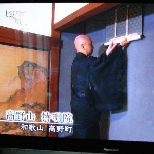 持明院・NHK歴史秘話ヒストリア
