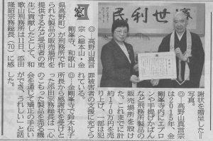 日経新聞「窓」(20171212)