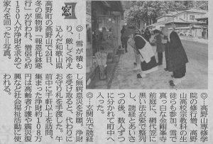 窓・日経新聞(2018年1月25日)