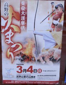 火まつり・ポスター