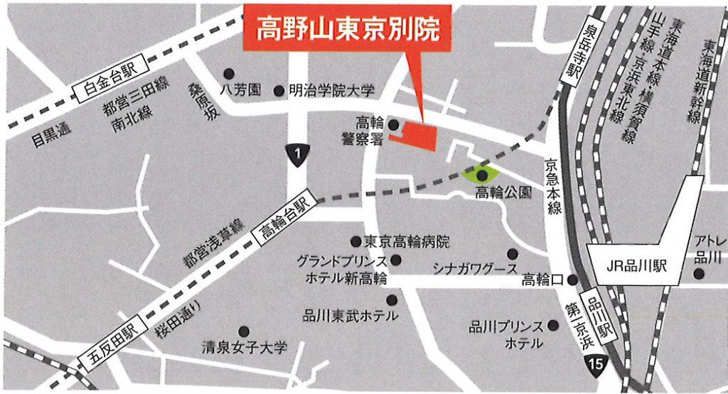 高野山東京別院地図