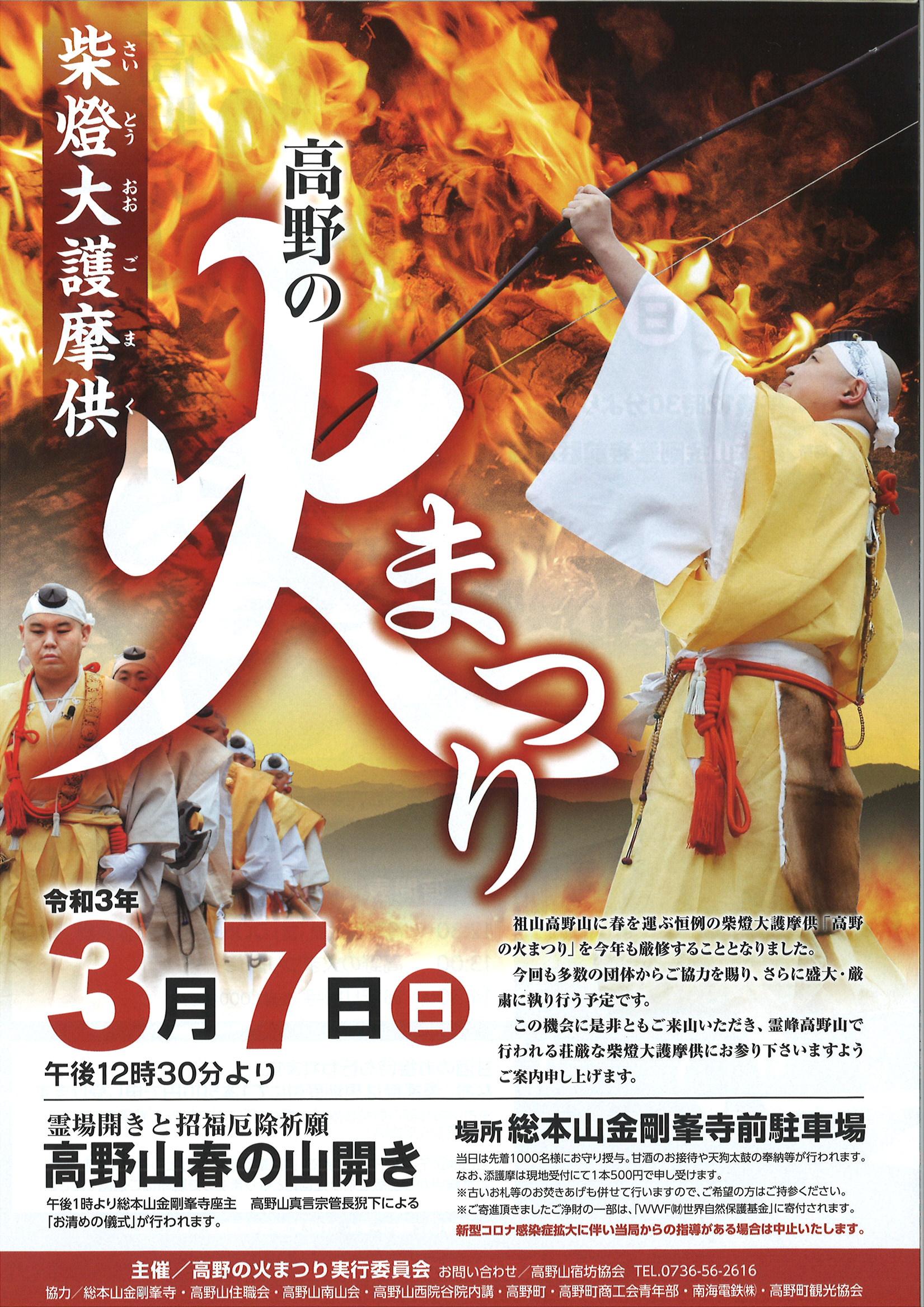 高野の火まつり2021
